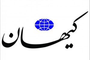 """انتقاد کیهان از ضعیف بودن کنسرت و فالش خوانی """"ابی"""" در ارمنستان"""